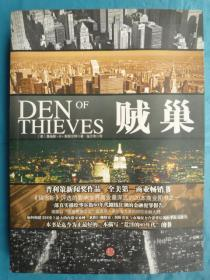 贼巢 DEN OF THIEVES