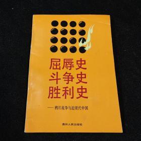 屈辱史斗爭史勝利史-鴉片戰爭與近現代中國