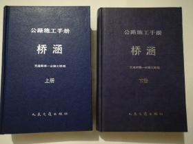 公路施工手冊-橋涵(精裝本)全二冊