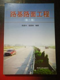 路基路面工程(第二版)16開