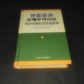 韓中中韓經濟貿易辭典