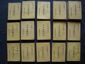 資治通鑒今注 厚冊平裝本 全十五冊 臺灣商務印書館1966年初版 私藏好品