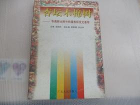 杏壇木棉樹:華南師大附中特級教師論文薈萃