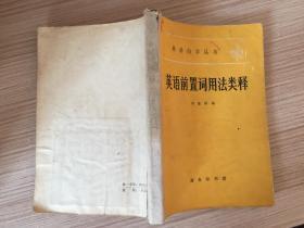 英語前置詞用法類釋 (英語自學叢書).