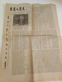 Mongolian version: Inner Mongolia Daily (November 5, 1987)