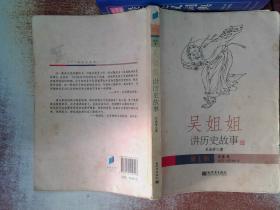 吳姐姐講歷史故事(第1冊):先秦-秦(遠古-公元前207年)