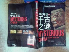 青少年神奇科學探秘手記:神秘中國的千古之謎
