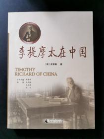 李提摩太在中國(私藏品好)