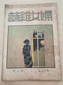 1931年《婦女雜志》16開厚冊,品好,封面漂亮