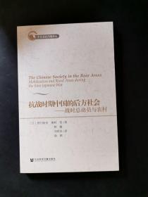 抗戰時期中國的后方社會:戰時總動員與農村(私藏品好)