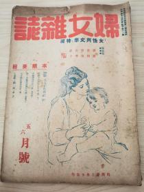 汪偽漢奸期刊《婦女雜志》