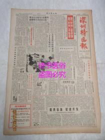 老報紙:深圳特區報 1986年6月3日 第991期(1-4版)—— 提供信息促進開發:記深圳國際現代醫療器械展覽會、深圳城市規劃和建設的回顧