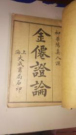民國風水命理書《金仙證論》首冊 精印一冊全 詳情見圖