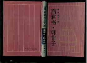 古典名著普及文庫:商君書·韓非子 (32開精裝)