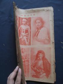 圖畫時報 第728到758期 中間缺第740、741期 存共29期 圖畫時報社1931年出版 民國原版舊報紙