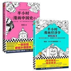 半小時漫畫2冊   中國史 4+經濟學 生活常識篇 陳磊 著 等 新華文軒網絡書店 正版圖書
