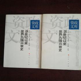15世紀以來世界九強興衰史-全二冊