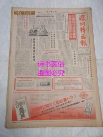 老報紙:深圳特區報 1986年6月10日 第998期(1-4版)——三省同行來深聯親 支持特區產品出洋、南頭區經濟出現好勢頭、日本光電子工業發展快