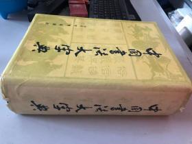 中國書法大字典
