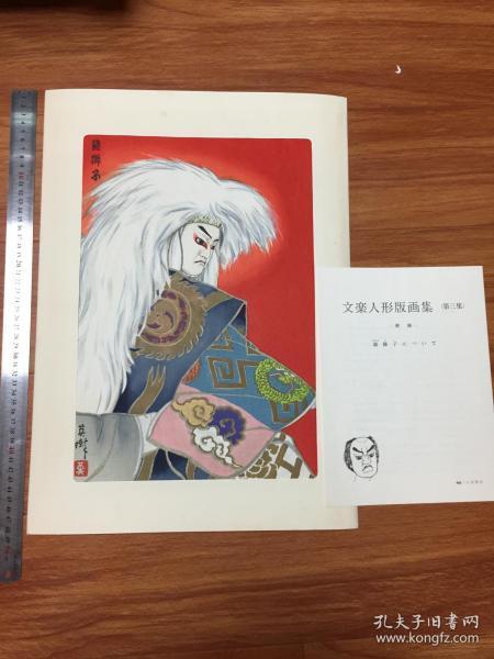 花房英树*镜狮子*日本重要无形文化财*纯手搨高级木版画