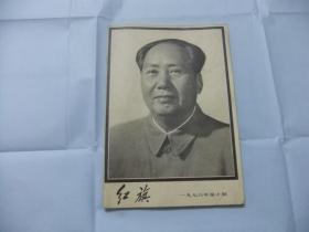 紅旗  1976年第10期 毛澤東逝世專刊