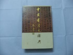 中國書法大辭典(上冊)16開精裝護封