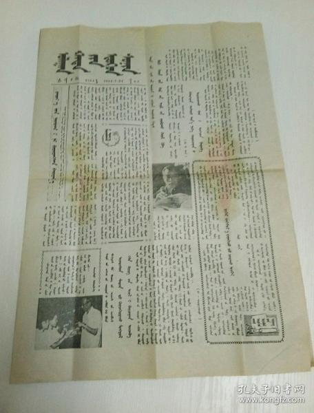 Mongolian version: Chifeng Daily (July 24, 1984)