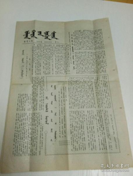 Mongolian version: Chifeng Daily (September 6, 1984)
