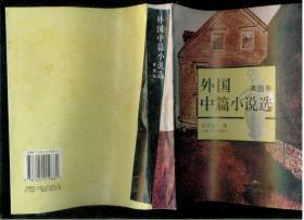 外國中篇小說選(美國卷)