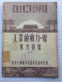 1954年 工業的動力——電 水力發電
