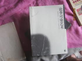 李可染艺术研究丛书 :李可染论艺术
