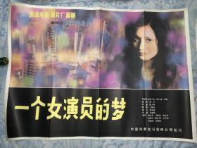 電影海報  一個女演員的夢  一開