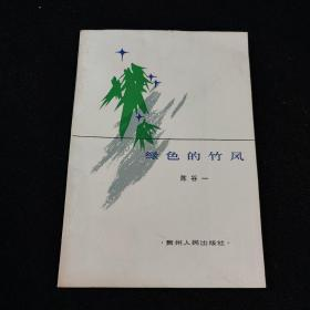 綠色的竹風