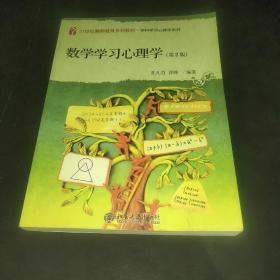 數學學習心理學(第2版)/21世紀教師教育系列教材·學科學習心理學系列