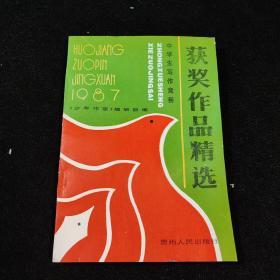 中學生寫作競賽獲獎作品精選(1987年)