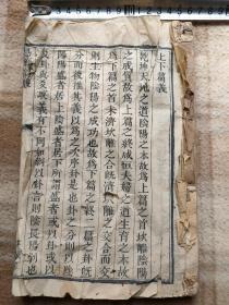 A13481,易經、卷一、前面缺封皮內容不缺頁