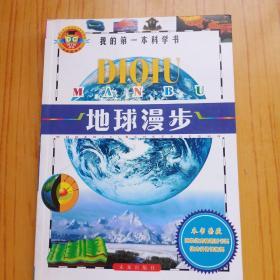我的第一本科學書 地球漫步