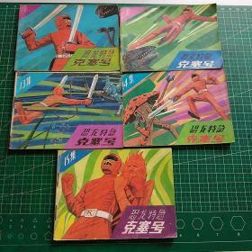 恐龍特急克塞號11、12、13、14、15集 五本合售
