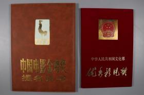 八一電廠制片廠舊藏:1985年 文化部頒發《優秀影片獎(國慶閱兵)》一件 及2005年 第二十五屆中國電影金雞獎提名證書 皮面硬精裝一件 HXTX380549