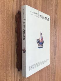 中國風俗叢談