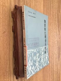魏晉南北朝音樂史料