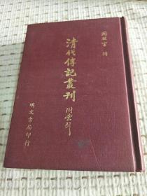 墨香居畫識、溪山臥游錄 (全一冊、精裝影印本、 清代傳記叢刊)