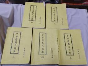中華道教大辭典 (5冊合售)(復印本)