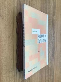 陶淵明和他的詩賦(可開發票)