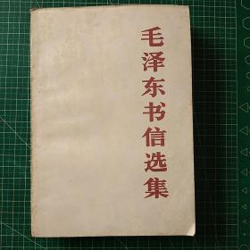毛澤東書信選集