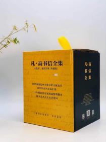 《凡·高書信全集》,典藏版 編號典藏版,原價6800元,特價2430元包快遞