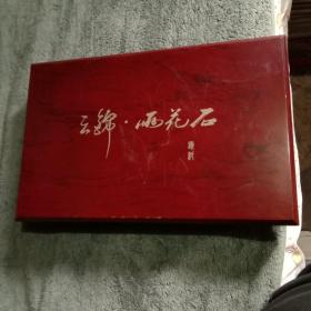 云錦 雨花石 鎮紙(木盒裝 帶收藏證書)南京宜貢坊龍云錦1塊 雨花石2塊