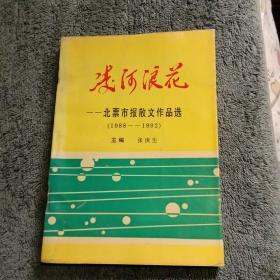 凌河浪花:北票市報散文作品選(1988-1992)