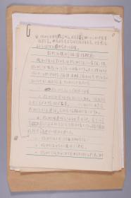 八一電廠制片廠舊藏:佚名 手稿《影視片攝制組管理規定》等一組二十七頁 附《廢材遮幅銀幕故事片字幕表》等打印件一組 HXTX380546