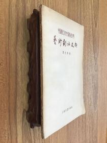 《藝術劇社史料》-中國現代文學史資料叢書[甲]